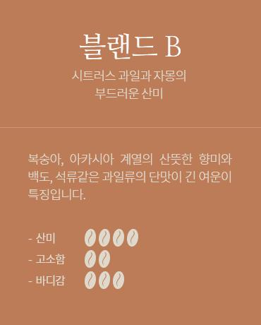 블랜드 B